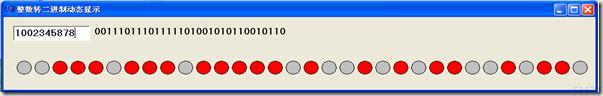 整数转二进制动诚显示1