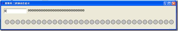 整数转二进制动诚显示2